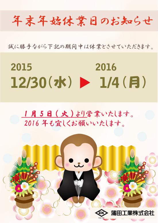 2015.12.29last.jpg