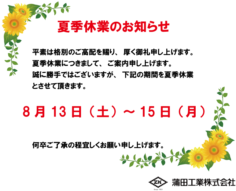 2016.8.5summervacations4.png