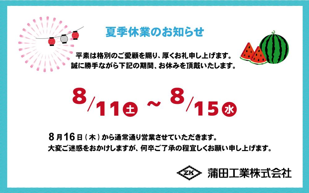 【2018年】夏季休業のお知らせ