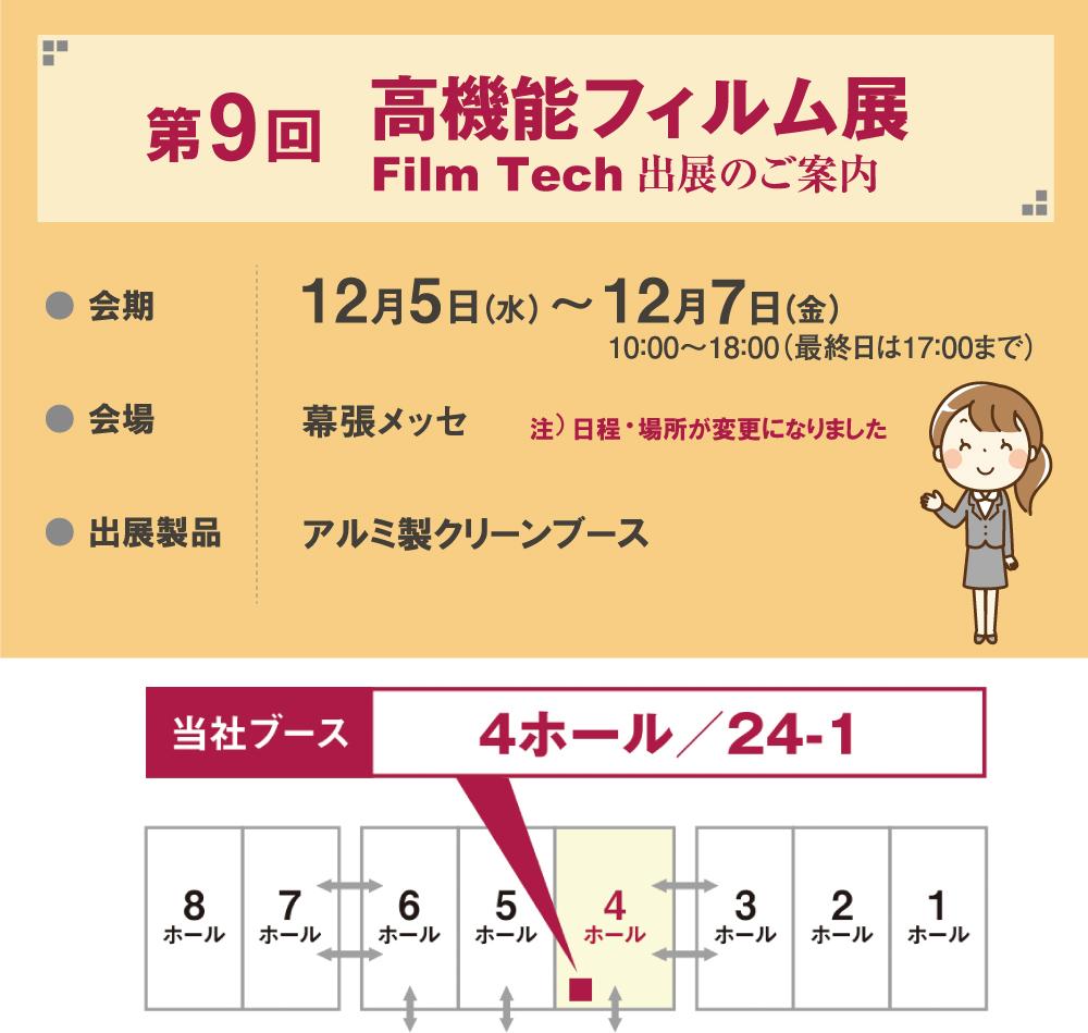 第9回 高機能フィルム展
