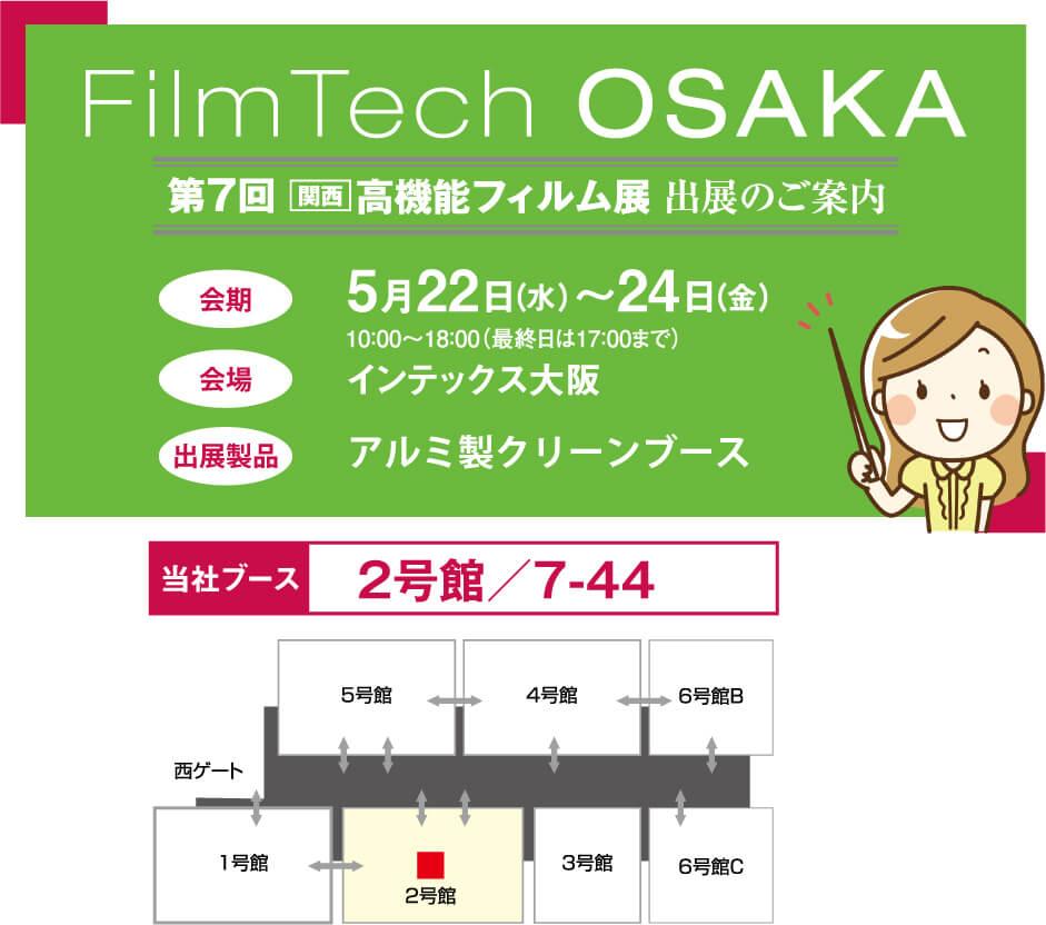 20190507filmtech02.jpg