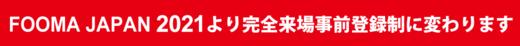 完全来場事前登録制FOOMA JAPAN2021