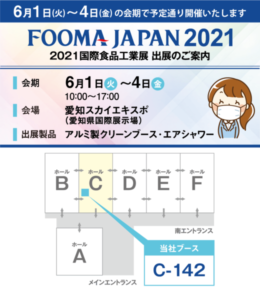 「FOOMA JAPAN2021(国際食品工業展)」出展のご案内