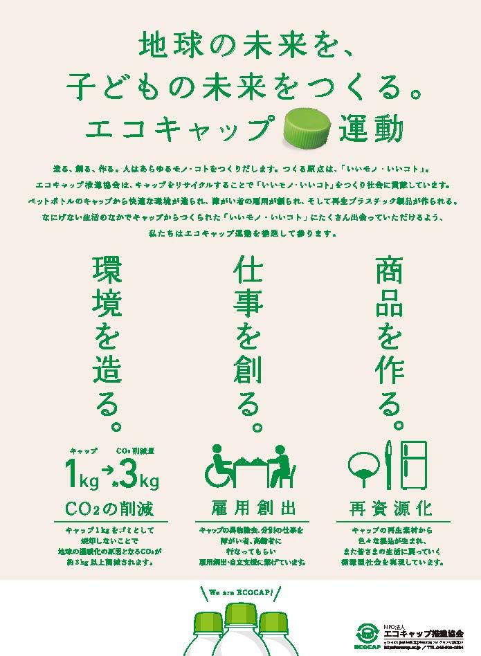 ecocap_poster2_201512.jpg