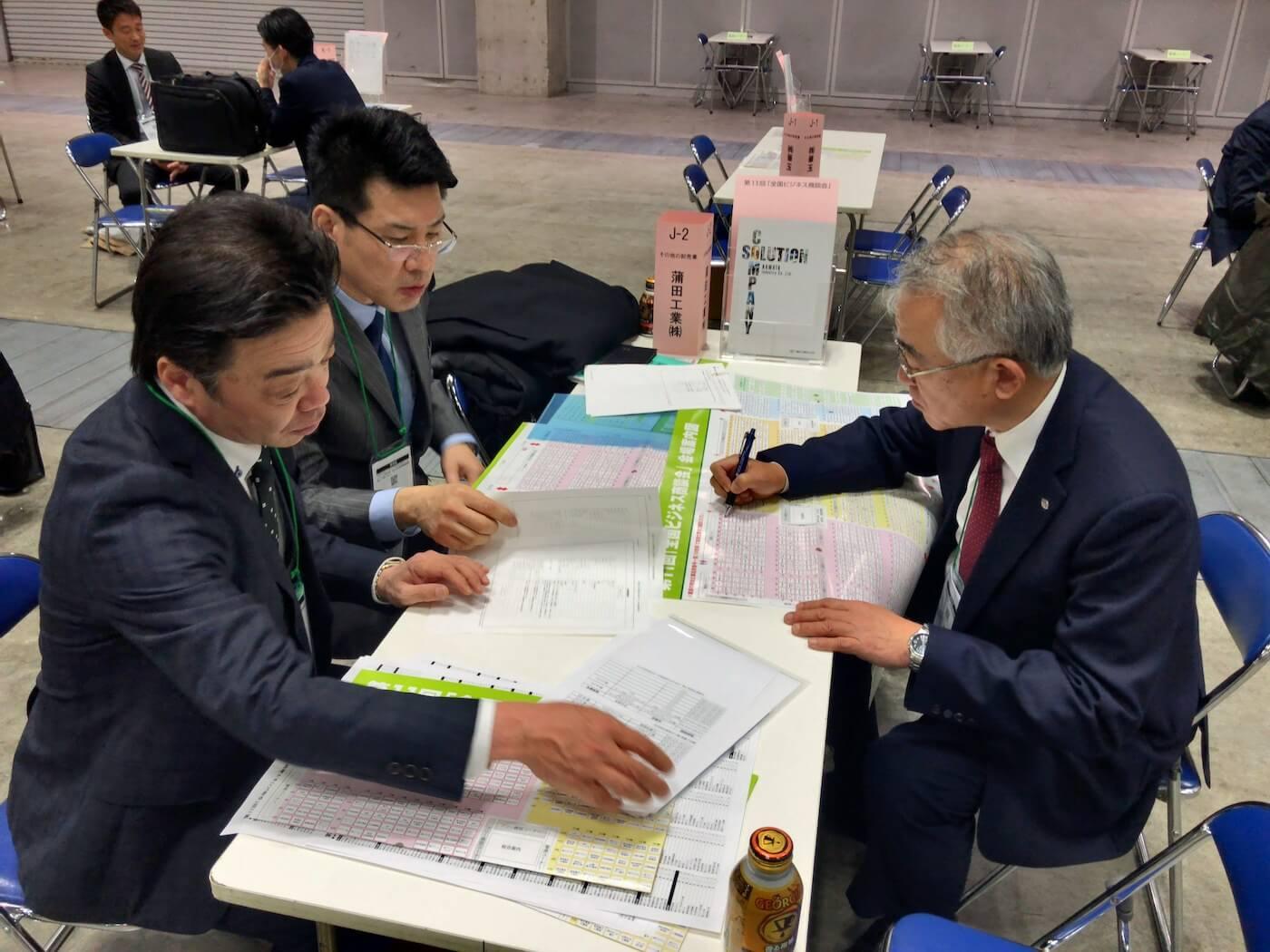 全国ビジネス商談会 - static.smktg.jp