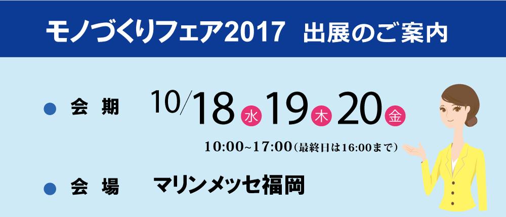 20171010monodukuri_01.jpg