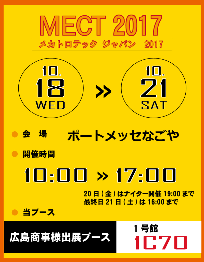 20171018mect_01.jpg