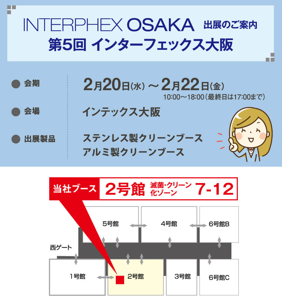 第5回インターフェックス大阪