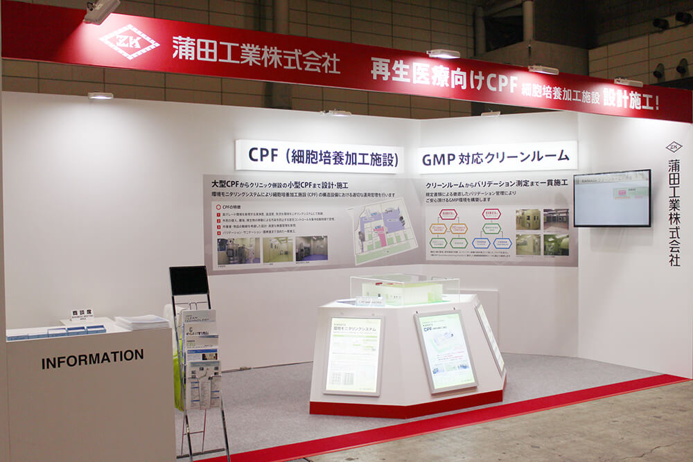 第2回再生医療EXPO[東京]装飾ブース