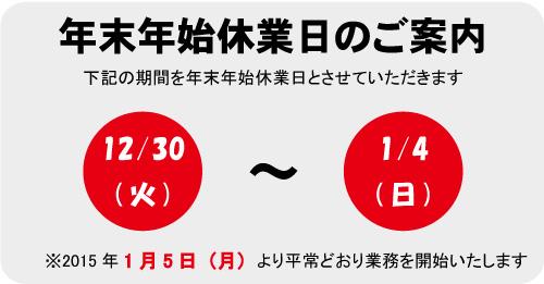 20141229rest.jpg