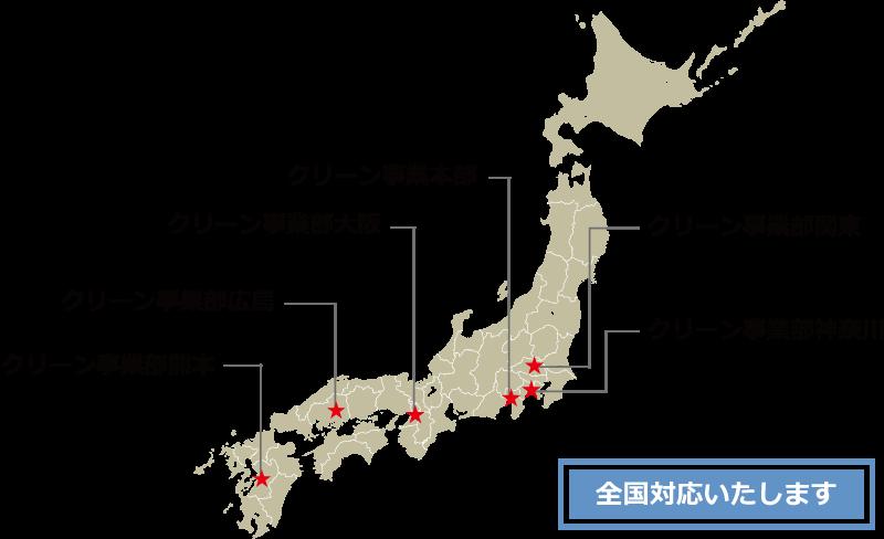 全国対応マップ