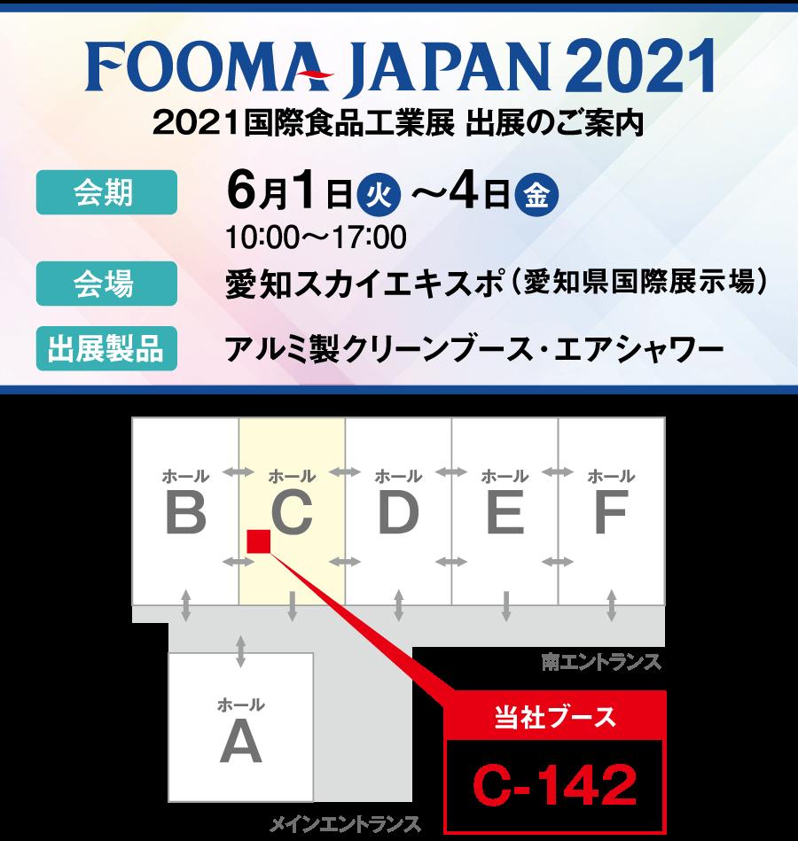 FOOMA JAPAN2021(国際食品工業展)