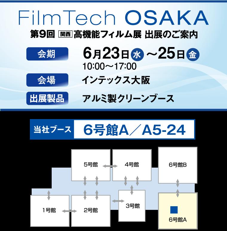 第9回関西高機能フィルム展の案内