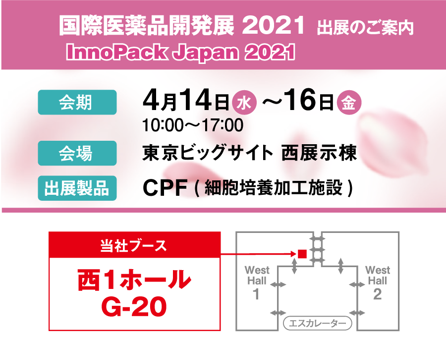 210324innopack01.png