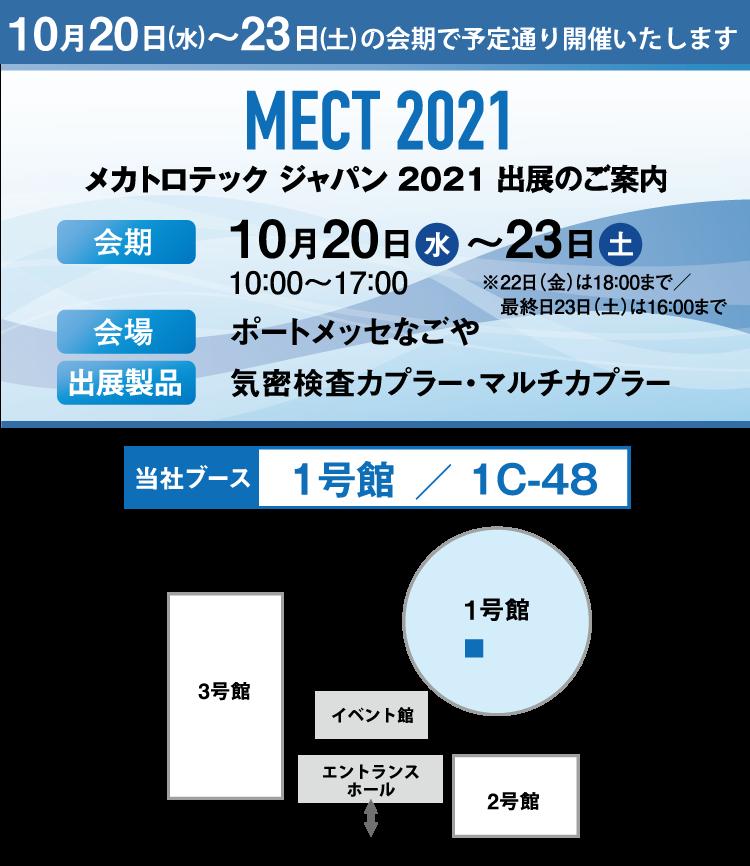 MECT2021(メカトロテックジャパン2021)の案内