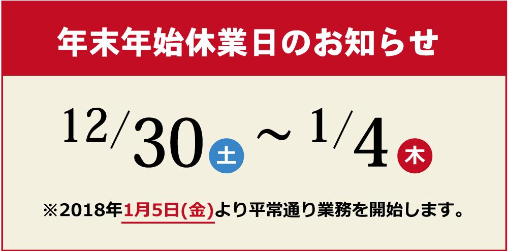 20171204infovacation.jpg