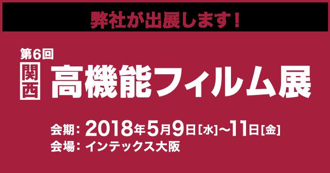 20180326filmtechosaka01.png